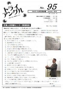 トランアングル№95(表紙)